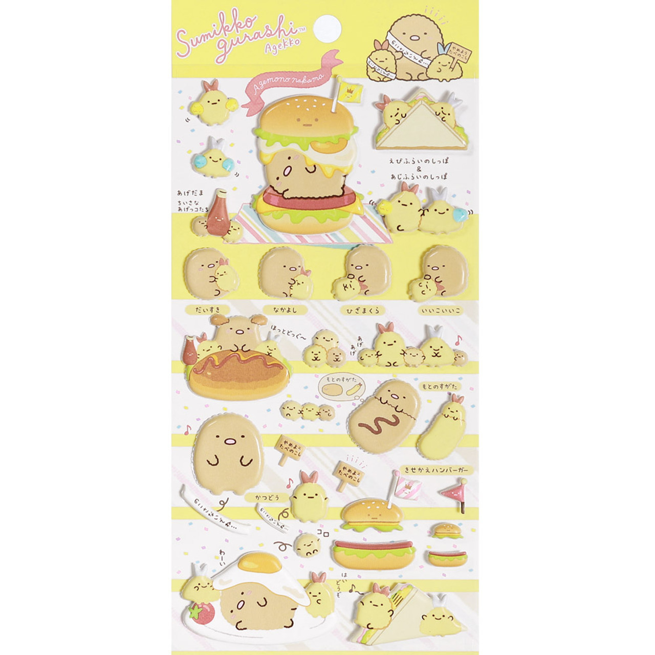 Sumikko Gurashi Funny Collection Sticker SE46501 - Eat ( Front View )