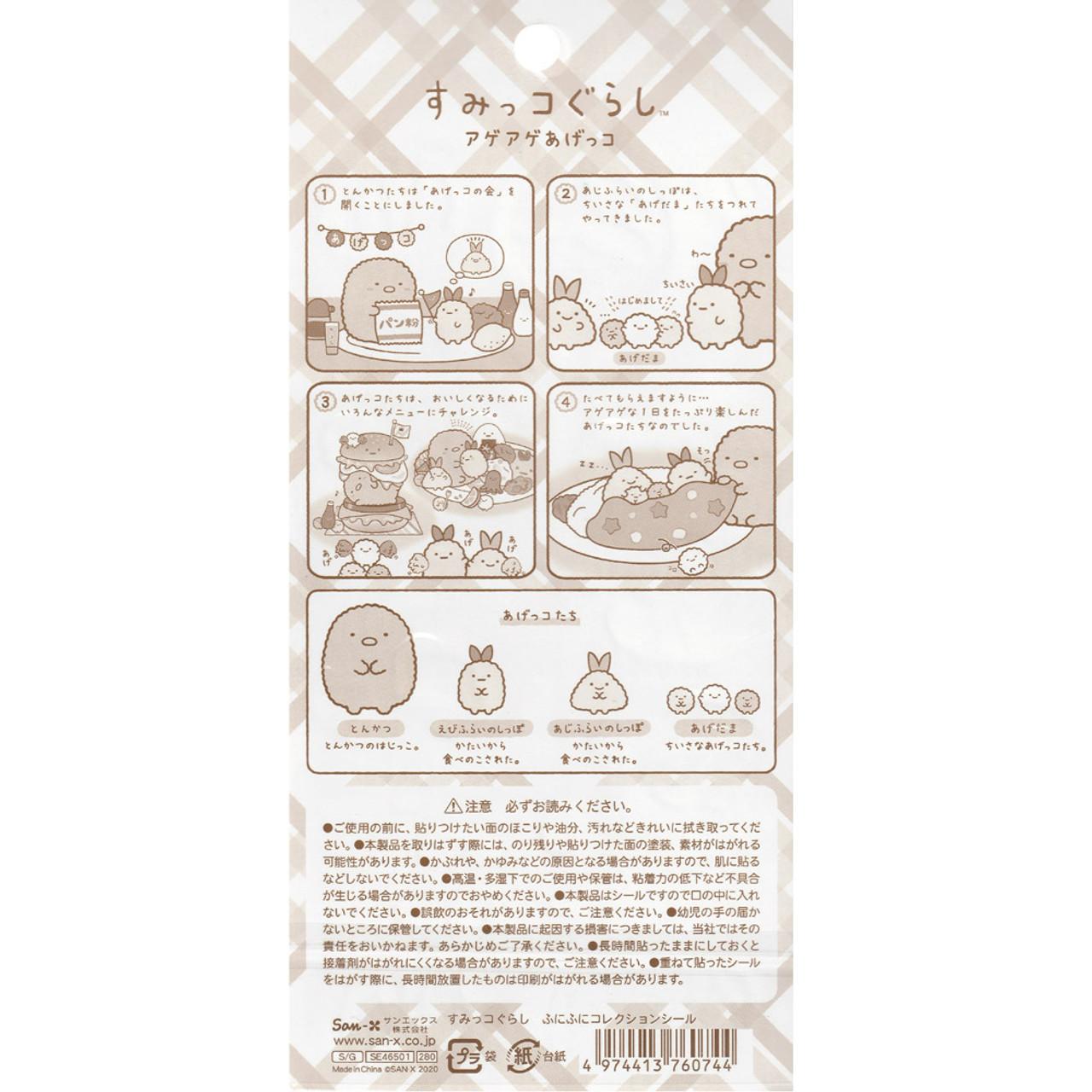 Sumikko Gurashi Funny Collection Sticker SE46501 - Eat ( Back View )