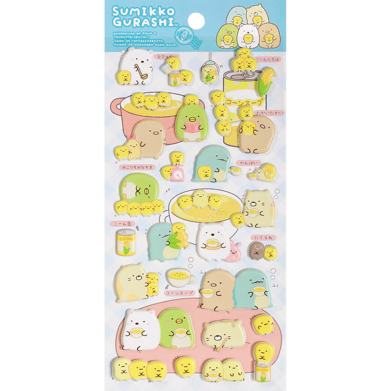 Sumikko Gurashi Funny Collection Sticker SE49202 - Drink ( Front View )