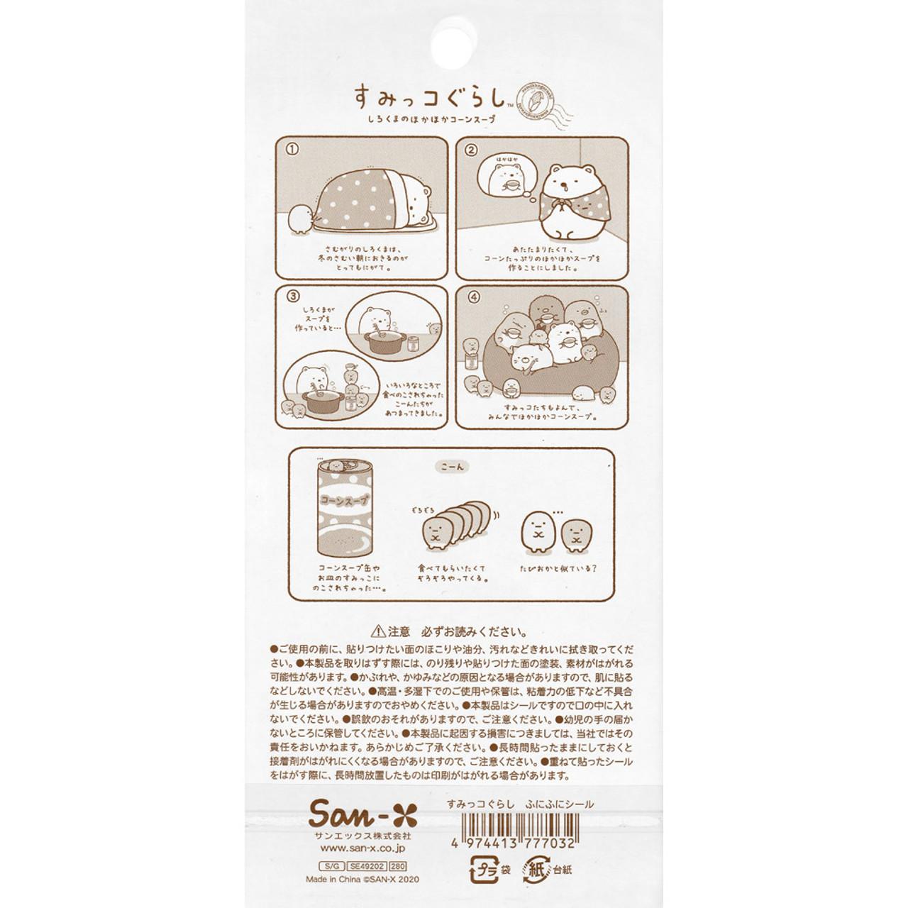 Sumikko Gurashi Funny Collection Sticker SE49202 - Drink ( Back View )