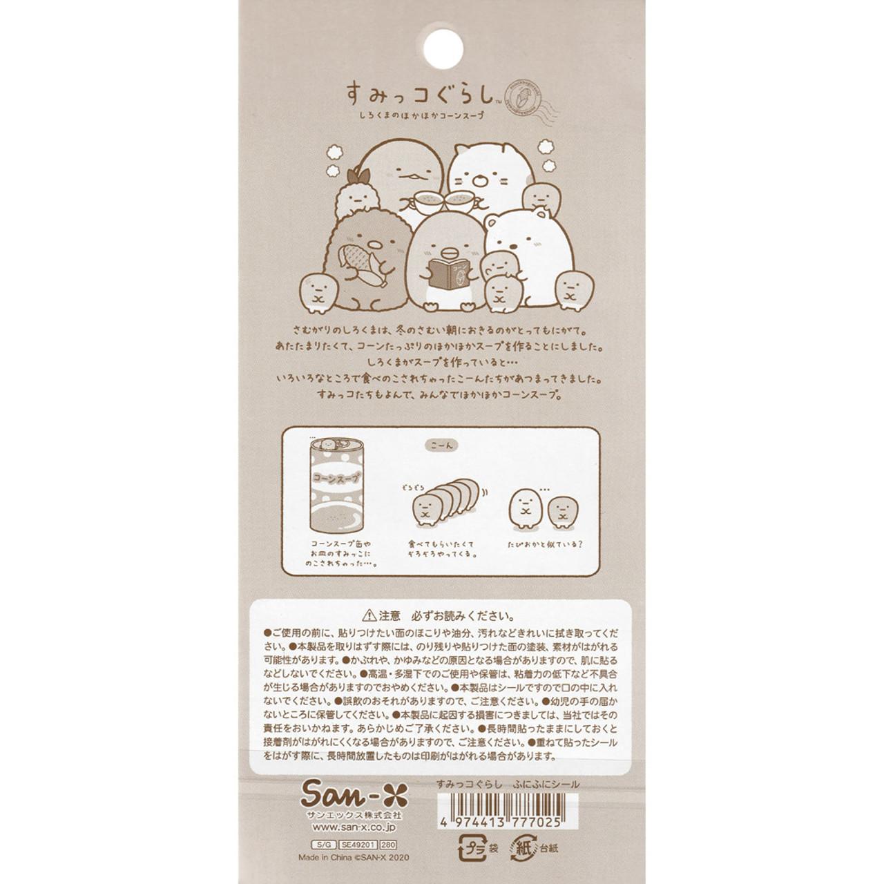Sumikko Gurashi Funny Collection Sticker SE49201 - Corn ( Back View )