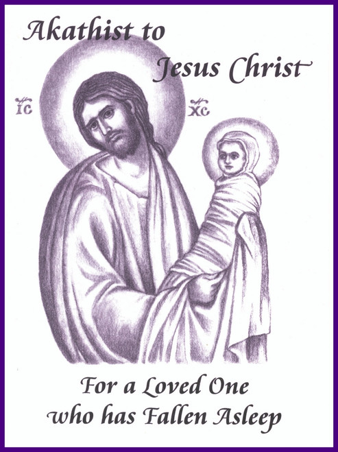 Akathist to Jesus Christ For a Loved One who has Fallen Asleep