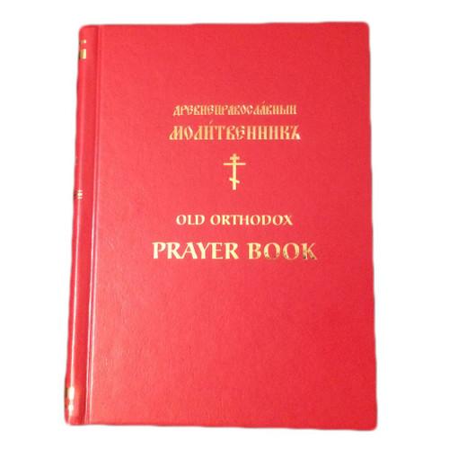 Old-Rite Orthodox Prayer Book