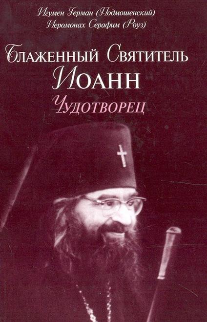 Блаженный Святитель Иоанн Чудотворец