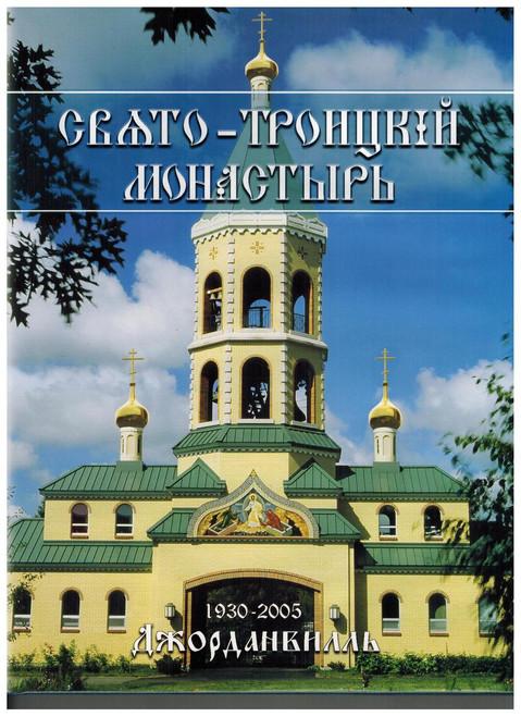 Свято-Троицкий Монастырь: 1930-2005 Джорданвилль Holy Trinity Monastery 75th Anniversary Album