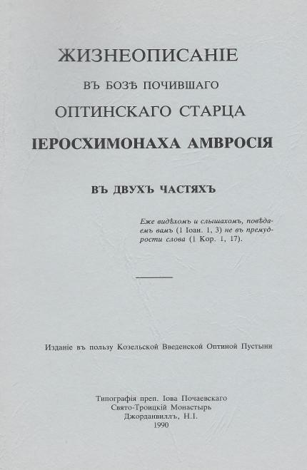 Жизнеописание в Бозе почившего Оптинского старца иеросхимонаха Амвросия
