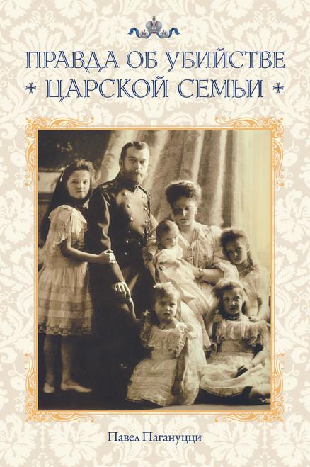 Правда об убийстве Царской семьи (Hardcover)