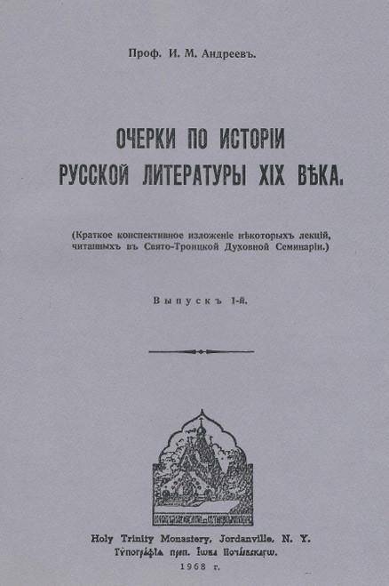 Очерки по истории русской литературы 19-го века