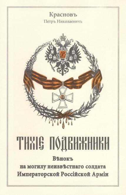 Тихие подвижники: Венок на могилу неизвестного солдата Императорской Российской Армии