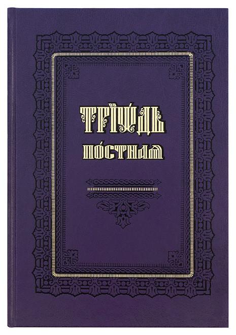 Триодь Постная (Церк. слав)