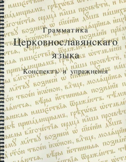 Грамматика церковнославянского языка - конспект и упражнения