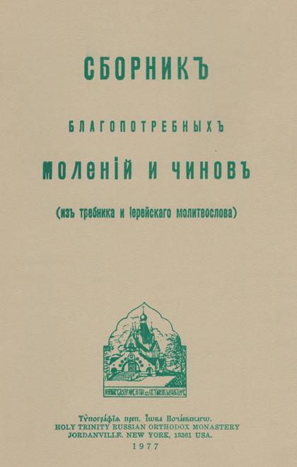 Сборник благопотребных молений и чинов