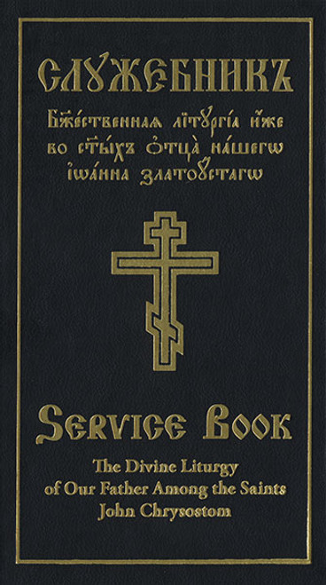 The Divine Liturgy of Our Father Among the Saints John Chrysostom: Slavonic-English Parallel Text