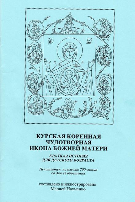 Курская Коренная Чудотворная Икона Божией Матери