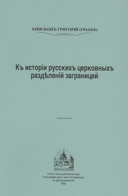 К истории русских церковных разделений заграницей