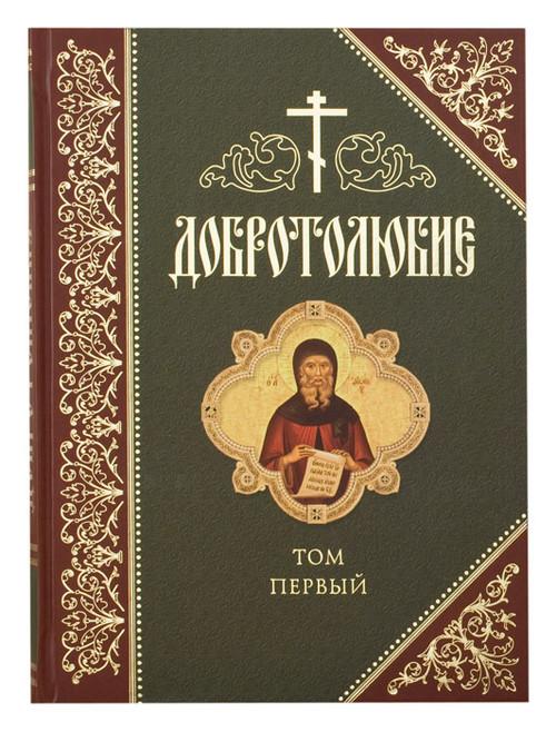 Добротолюбие дополненное в 5-ти томах (СБ)