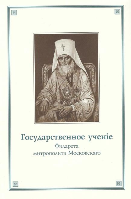 Государственное учение Филарета, Митрополита Московского