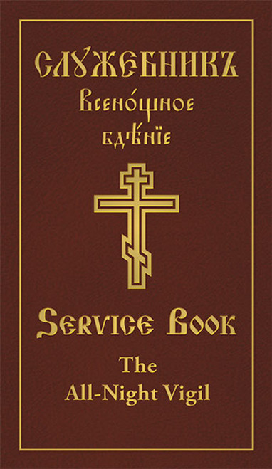 The All-Night Vigil: Clergy Service Book: Slavonic-English Parallel Text