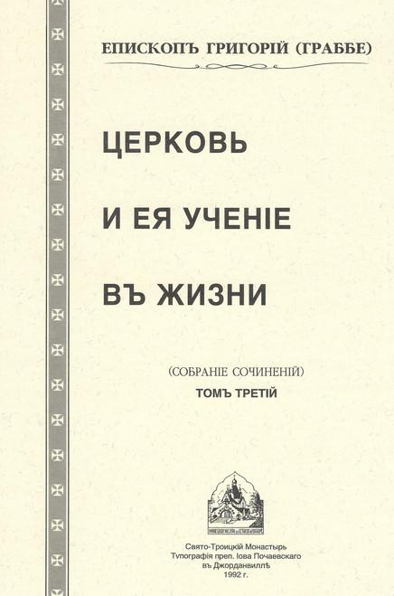Церковь и ея учение в жизни (собрание сочинений) – Том III