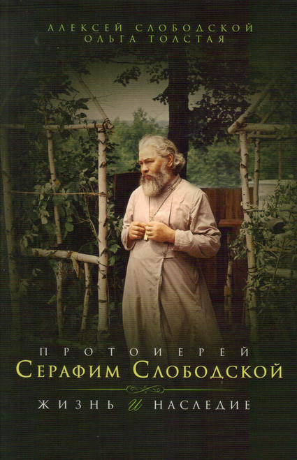 Протоиерей Серафим Слободской: жизнь и наследие
