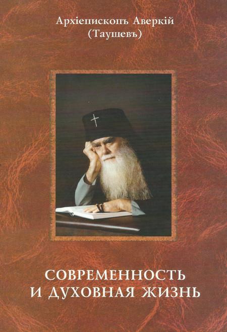Современность и духовная жизнь