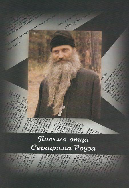 Письма Отца Серафима Роуза (Paperback)