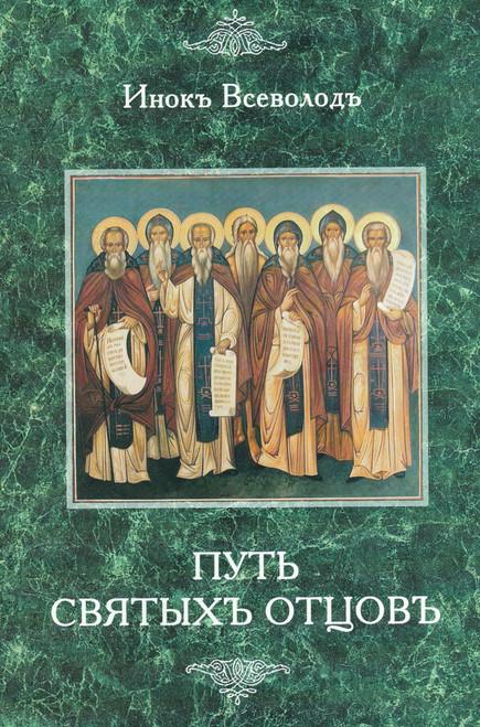 Путь святых отцов