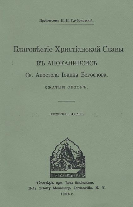 Благовестие Христианской Славы в Апокалипсисе Св. Иоанна Богослова