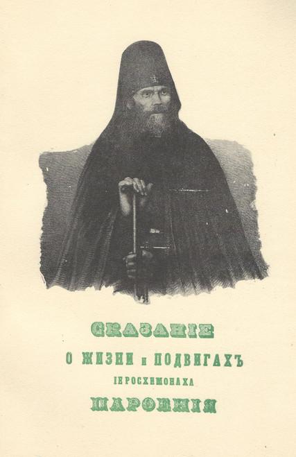 Сказание о жизни и подвигах иеросхимонаха Парфения, старца Киево-Печерской Лавры