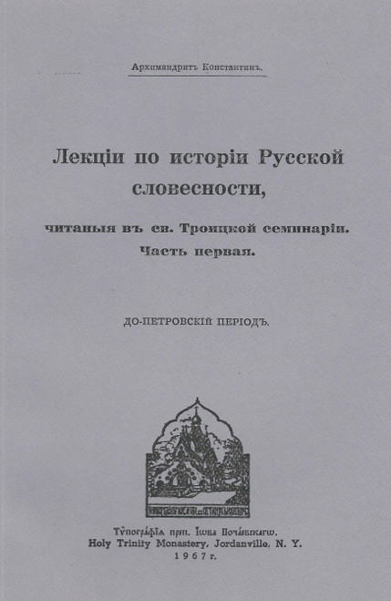 Лекции по истории русской словесности: Часть I