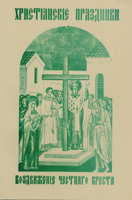 Христианские Праздники: Воздвижение Честного Креста Господня