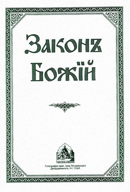 Закон Божий - Слободской (Paperback)