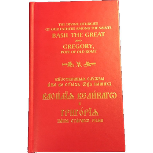 Old-Rite Divine Liturgies of Saints Basil and Gregory