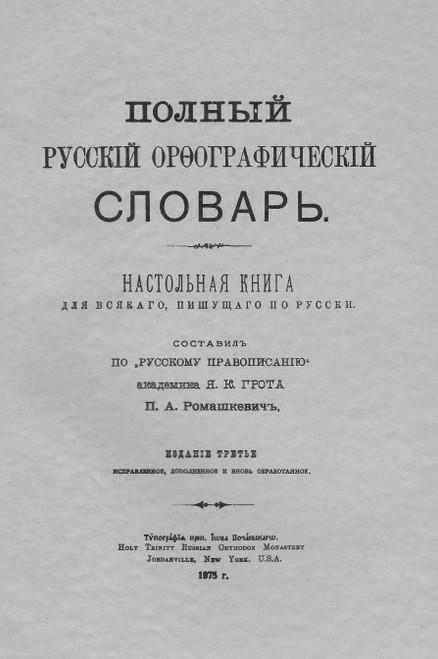 Полный Русский Орфографический Словарь