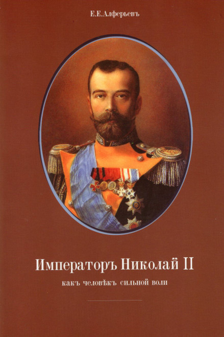 Император Николай II - Как человек сильной воли