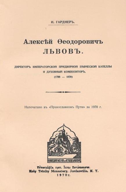 Алексей Федорович Львов