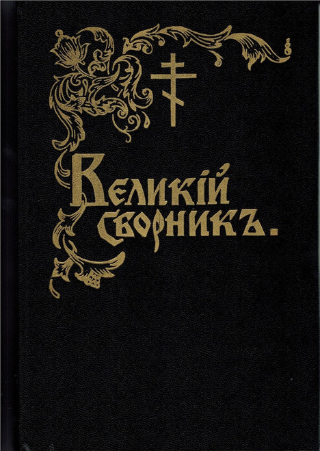 Великий Сборник - Vol. 1 - Октоих