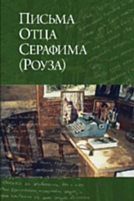 Письма Отца Серафима Роуза (Hardcover)