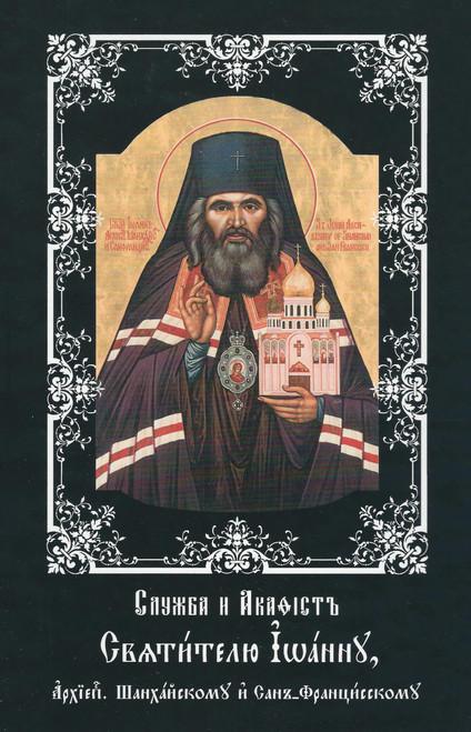 Служба и Акафист Святителю Иоанну, Архиепископу Шанхайскому и Сан Францисскому