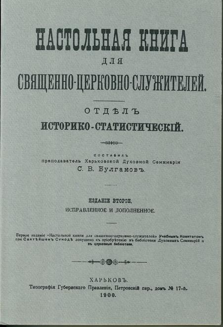 Настольная Книга дгя Священно-Церковно-Служителей