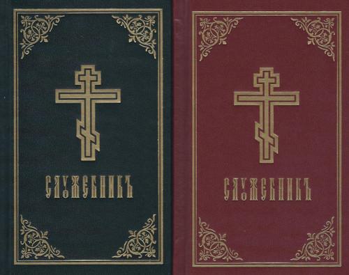 Служебник - Литургия Иоанна Златоуста (Jordanville Legacy)