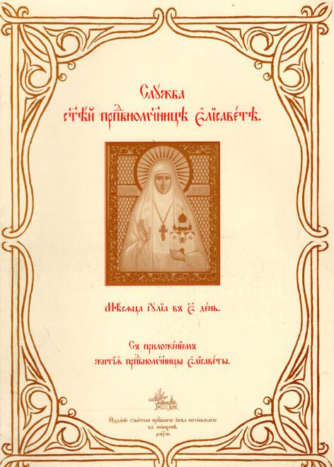 Служба Преподобномученицы Елизаветы