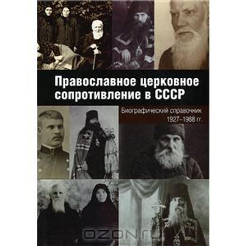 Православное церковное сопротивление в СССР (1927-1988)