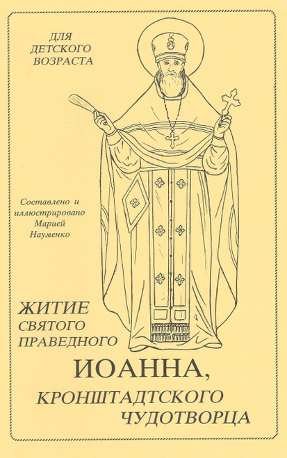 Житие святого праведного Иоанна, Кронштадтского чудотворца
