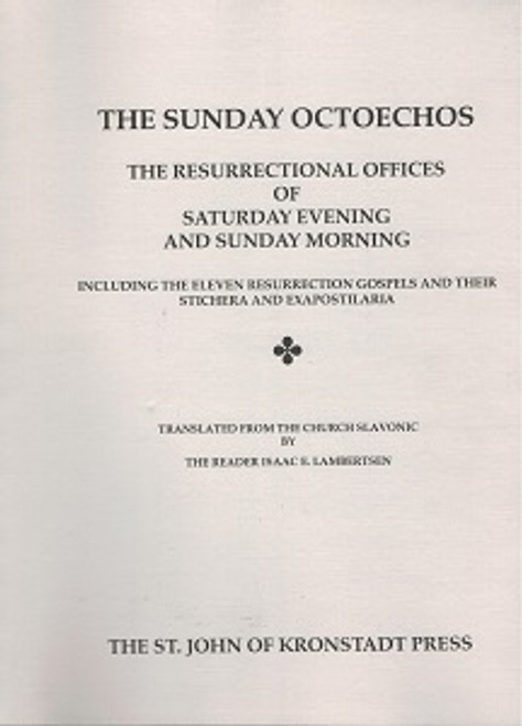 The Sunday Octoechos: The Resurrectional Offices of Saturday Evening and Sunday Morning