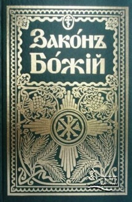 Закон Божий - Слободской (Hardcover)