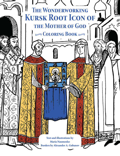 The Wonderworking Kursk Root Icon of the Mother of God: Coloring Book
