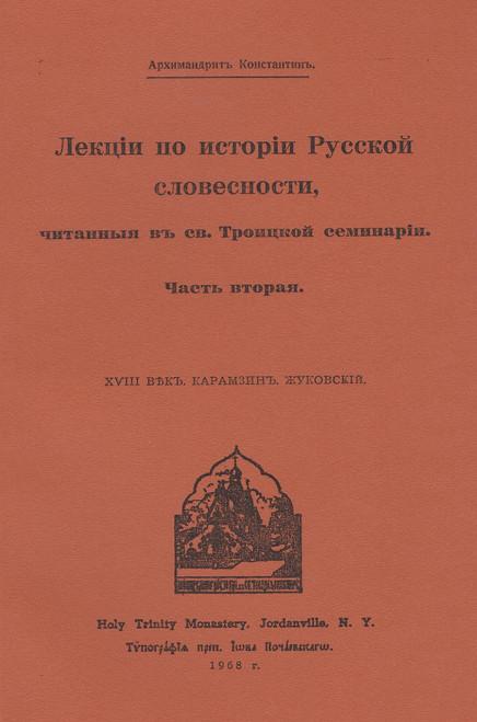 Лекции по истории русской словесности: Часть II