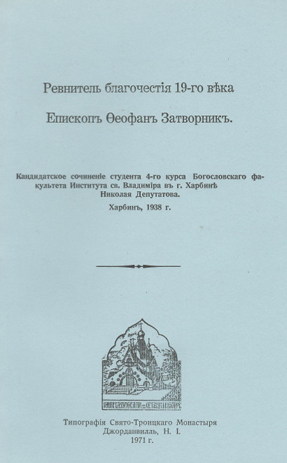 Ревнитель благочестия 19-го века - епископ Феофан Затворник