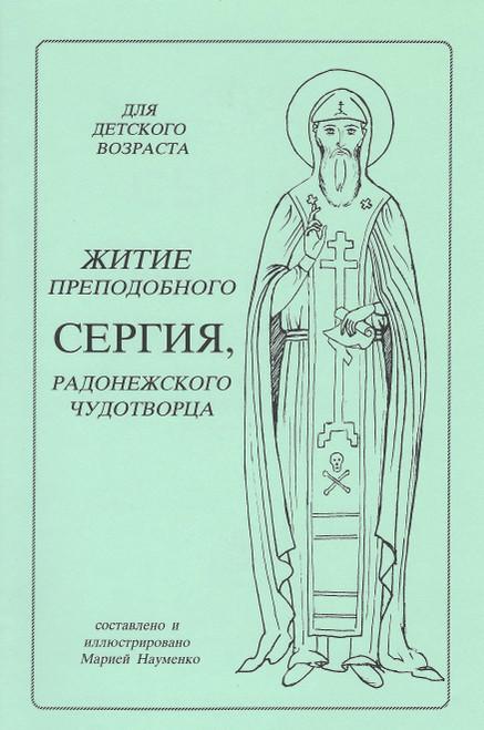 Житие преподобного Сергия, Радонежского чудотворца